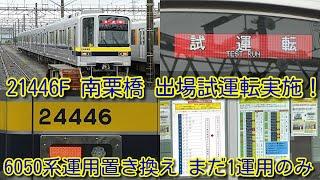 【出場試運転実施!東武20400系 18編成目 21446F(元21804F+21856F)】本日、試運転幕で南栗橋留置。6050系運用置き換えは、まだ1運用のみを確認