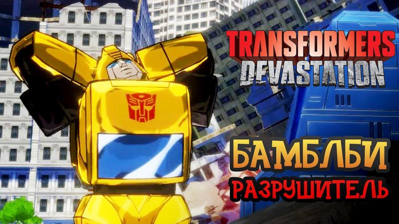 Трансформеры: Опустошение | №4 | Новый мультик про роботы ...