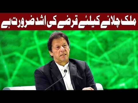We are Approaching The IMF For Loan Says PM Imran Khan   23 October 2018   Express News