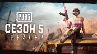 PUBG: Трейлер геймплея 5 сезона