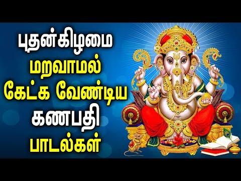 புதன்கிழமை-ஸ்பெஷல்-கணபதி-பாடல்கள்-|-vinayagar-|-pillayar-|-best-tamil-ganapathi-padalgal