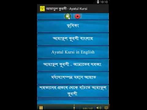 আয়াতুল-কুরসি---ayatul-kursi-+-mp3