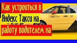 Как устроиться в Яндекс Такси на работу водителем на авто компании