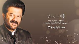 ملبار ذهب وألماس تفتتح خامس معرض لها في دولة الإمارات العربية المتحدة