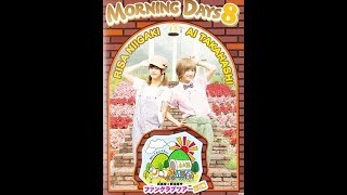 Morning Days 8 (END morning days series) 2011年7月に行われたファン...