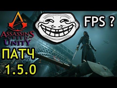 Assassins Creed Unity - ПАТЧ 1.5.0