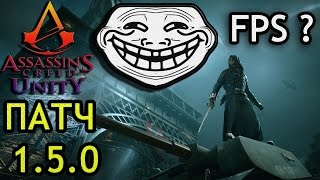 Assassin's Creed Unity - ПАТЧ 1.5.0(, 2015-02-22T10:35:56.000Z)