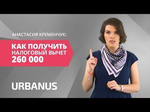 Как Получить Налоговый Вычет [260 000 рублей]