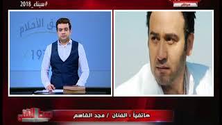 النجم السوري مجد القاسم عن العرب المؤيدين للعدوان ضد سوريا: خائنون