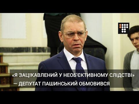 «Я зацікавлений у необ'єктивному слідcтві» — депутат Пашинський обмовився