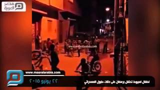 مصر العربية | اطفال اسيوط تحتفل برمضان على دقات طبول المسحراتي