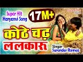 Download Superhit Haryanvi Song | Kothe Chad Lalkaru | कोठे चढ़ ललकारु | Surender Romio MP3 song and Music Video
