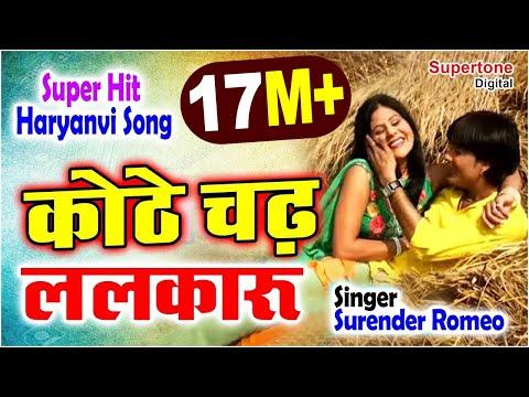 Superhit Haryanvi Song | Kothe Chad Lalkaru | कोठे चढ़ ललकारु | Surender Romio