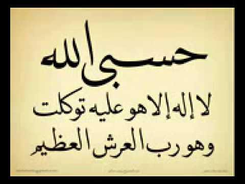al roqya char3iya