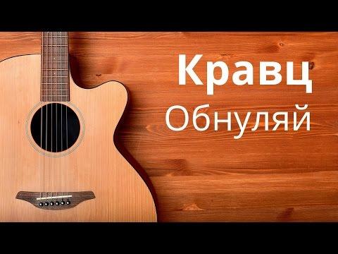 Дайте Танк - Маленький (аккорды для гитары)