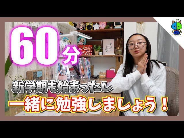 【作業用】勉強タイム1時間(60分)🌸春だ!一緒に勉強がんばるぞー♪中学生女子【ももかチャンネル】