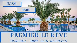 ЕГИПЕТ 2020 ХУРГАДА обзор отеля PREMIER LE REVE HOTEL SPA Sahl Hasheesh ПЛЯЖ РИФ