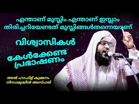എന്താണ്-മുസ്ലിം-എന്താണ്-ഇസ്ലാം-തിരിച്ചറിയേണ്ടത്-മുസ്ലിങ്ങൾതന്നെയാണ്-kummanam-nisamudheen-speech