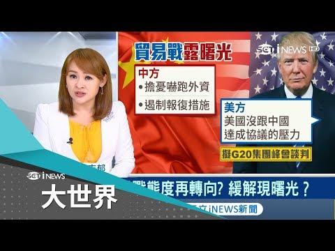 '中國有致命絕招對付美國'? 中美貿易戰美主動邀請談判 川普打的如意算盤恐是...|主播 王志郁|【大世界新聞】20180914|三立 iNEWS