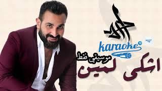 احمد سعد - اشكي لمين موسيقي فقط ✔