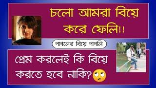 পাগলের বিয়ে পাগলী - (Pagoler Biya Pagli) | Bengali Sad Love Story | Abegi Onuvuti