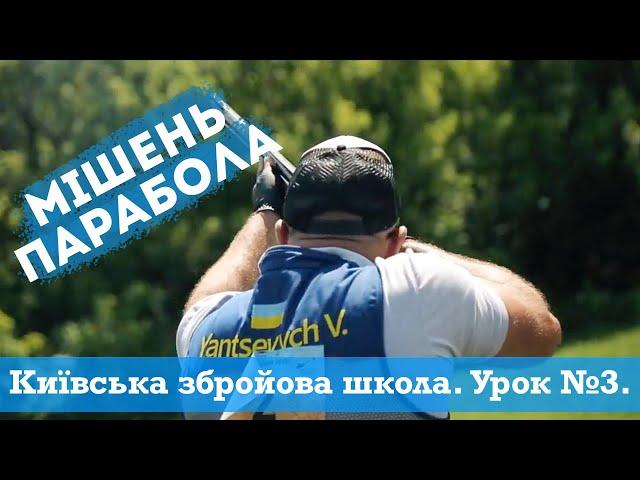 Київська збройова школа. Урок №3. Мішень Парабола| #CПОРТІНГ