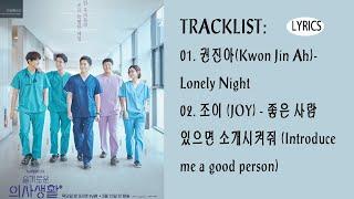 [ALBUM 1-2]  슬기로운 의사생활 (Hospital Playlist) OST l LYRICS HAN/ENG/ROM