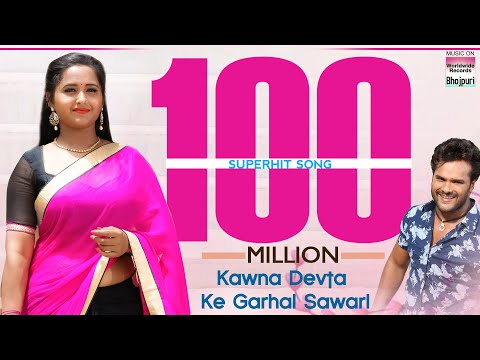 Kawna Devta Ke Garhal Sawarl |  Khesari Lal Yadav, Kajal Raghwani | SUPER HIT MOVIE | FULL HD SONG