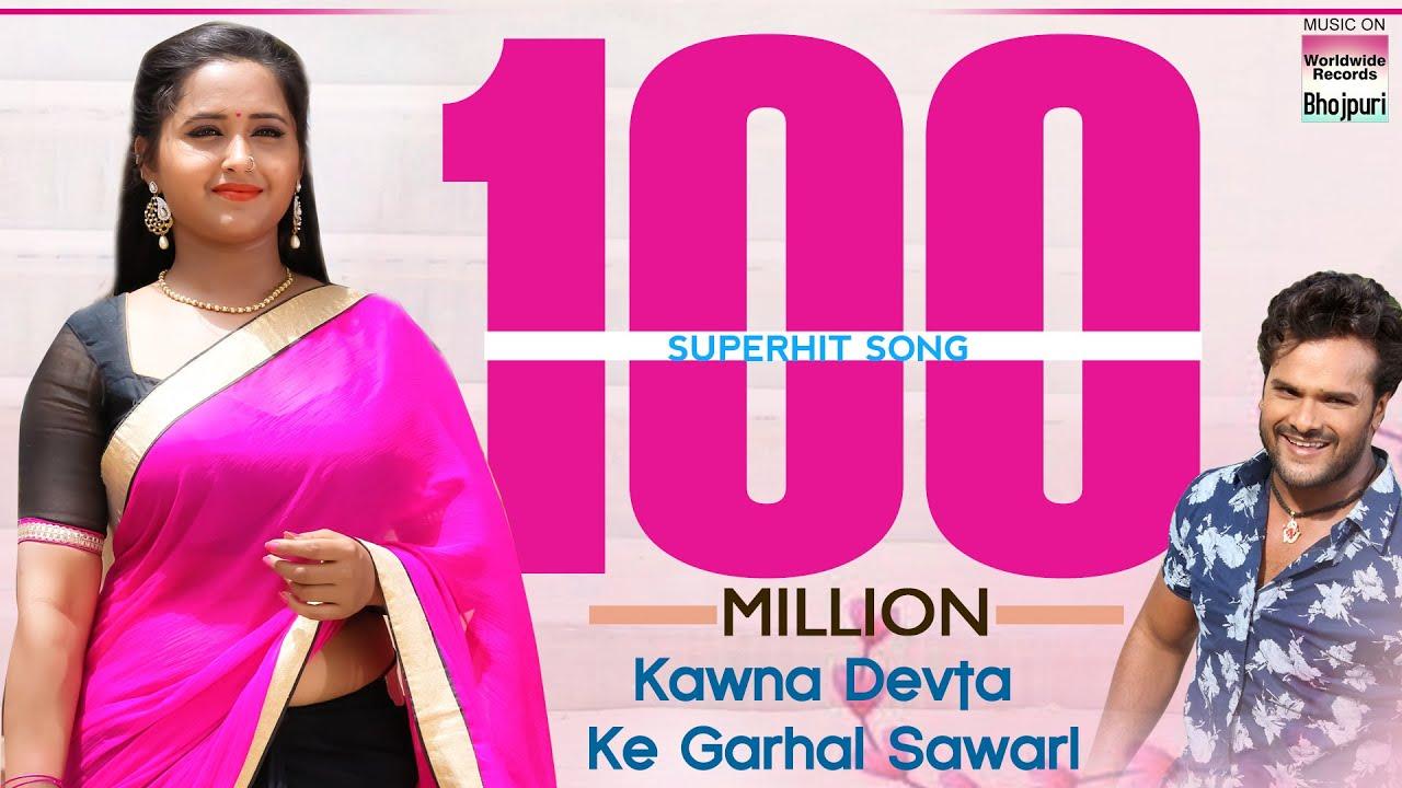 Kawna Devta Ke Garhal Sawarl |  Khesari Lal Yadav, Kajal Raghwani | SUPER HIT MOVIE | FULL HD SONG