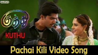 Kuthu - Pachai Kili Video Song | STR | Divya Spandana | Karunas thumbnail