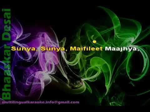 Sunya Sunya Maifileet Maajhya - Marathi Karaoke