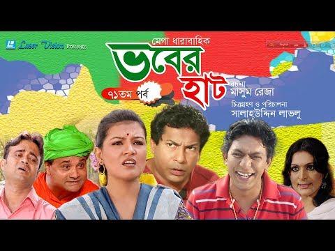 Vober Hat ( ভবের হাট ) | Bangla Natok | Part- 71 | Mosharraf Karim, Chanchal Chowdhury
