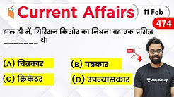 5:00 AM - Current Affairs Quiz 2020 by Bhunesh Sir | 11 February 2020 | Current Affairs Today