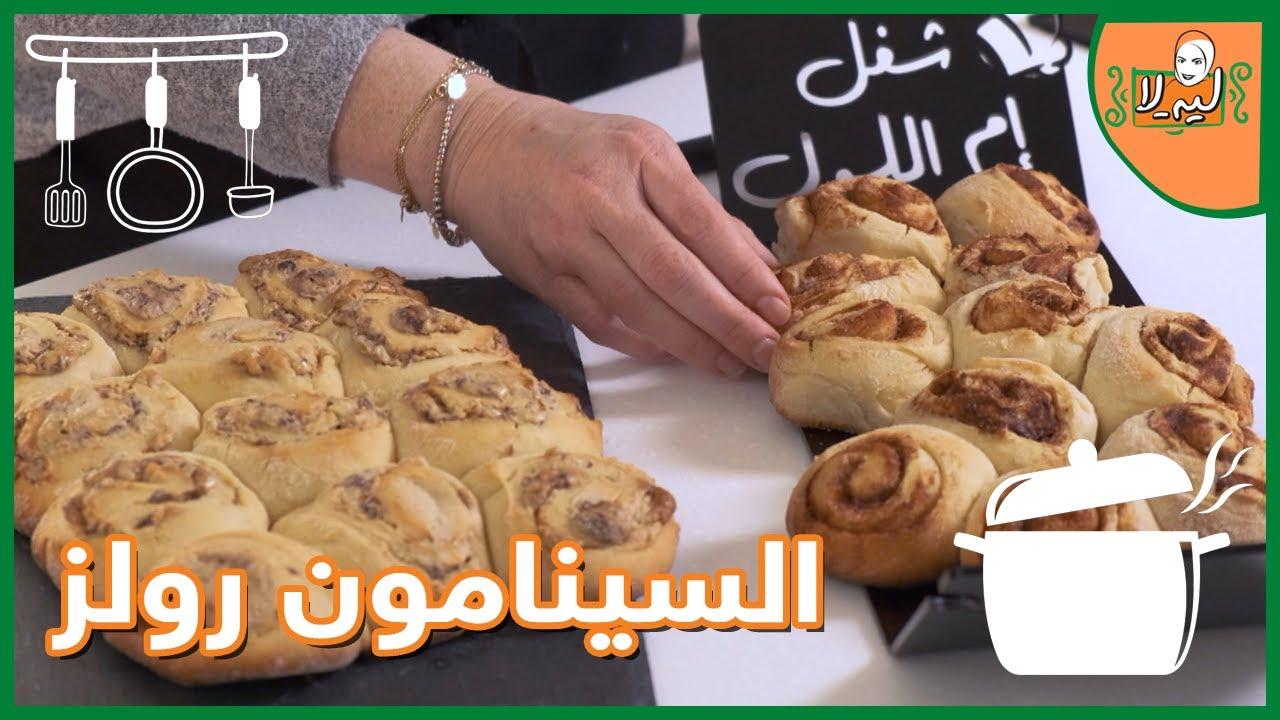 ليه لا؟ - الحلقة الخامسة | وصفة السينامون رولز مع الشيف ليلى فتح الله  - نشر قبل 5 ساعة