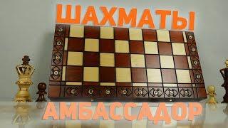 Шахматы Амбассадор от MADON. Обзор