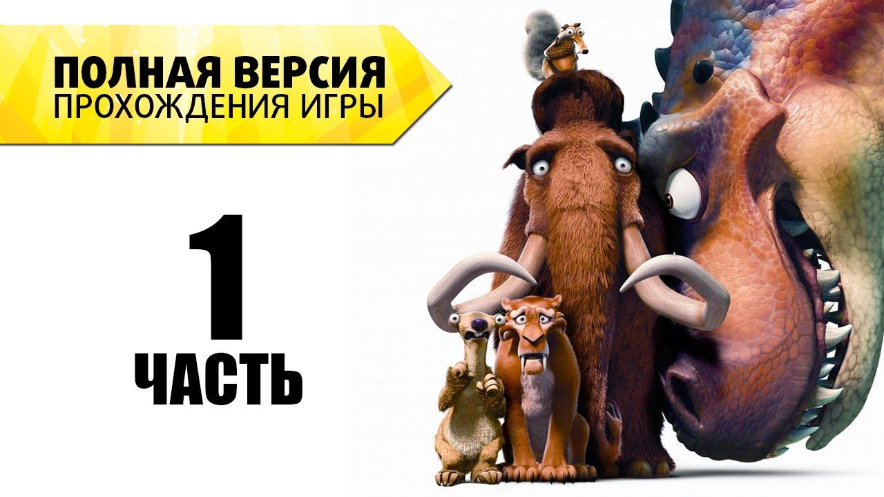 lednikoviy period 3 smotret online