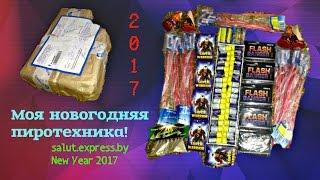 Моя пиротехника на новый год 2017!(Сайтик: salut.express.by ----------------------------------------------------------------- Подпишись и смотри новые ролики! ----------------------------------------..., 2016-10-21T20:37:51.000Z)