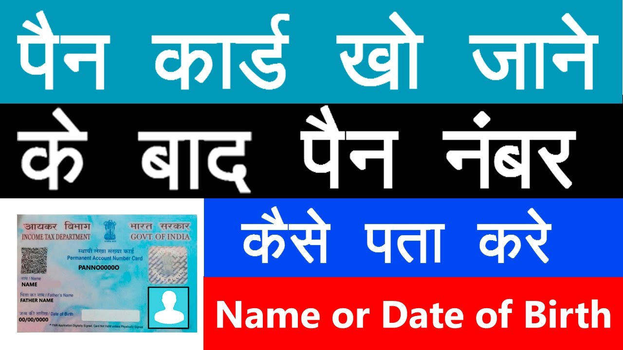 how to know pan number after pan card lost with name or