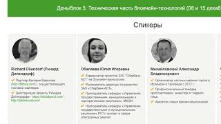 Сбербанк России дал прямую ссылку на сайт Bitclub Network,указав, в качестве партнёра на Блокчейн ко