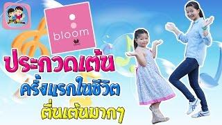 ประกวดเต้น เพลง Say...bloom ครั้งแรกในชีวิต พี่ฟิล์ม น้องฟิวส์ Happy Channel