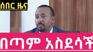 Latest ethiopian news new today youtube video 2018 :EBC, መታየት ያለበት።