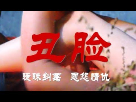【Eng Sub】农村犯罪片《丑脸》一段爱恨情仇,恩怨纠葛! Rural