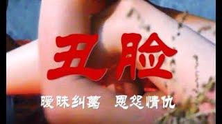 【Eng Sub】农村犯罪片《丑脸》一段爱恨情仇,恩怨纠葛! Rural crime Movies 2020