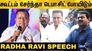 கமல் சீமானை கலாய்த்த ராதாரவி | Radha Ravi Bold Speech | Gorilla Audio Launch | Jiiva