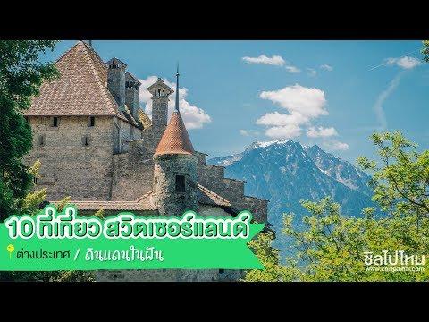 10 ที่เที่ยว สวิตเซอร์แลนด์ ดินแดนในฝันที่ใครหลายคนฝันอยากจะไปเยือน