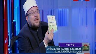 فيديو.. «الأوقاف»: وزعنا نصف مليون نسخة من كتاب «حماية الكنائس في الإسلام»