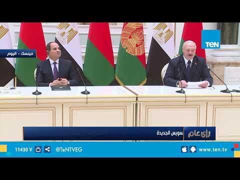 رأي عام - الرئيس البيلاروسي: نؤيد اقتراح توقيع اتفاقية إنشاء منطقة صناعية في قناة السويس الجديدة