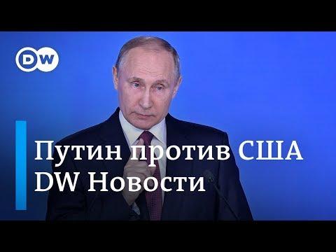 Как Путин ругал США и почему арест журналиста стал главной новостью дня. DW Новости (07.06.2019)