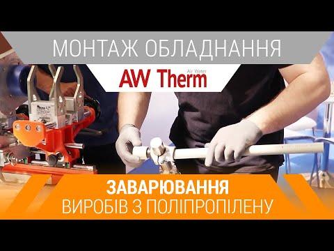 Зварювання поліпропіленових труб своїми руками