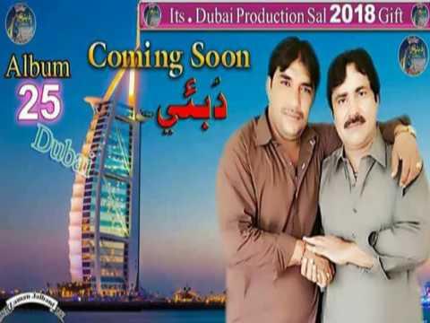 Mumtaz Molai New Album 25 - 2017 Promo Dubai Production